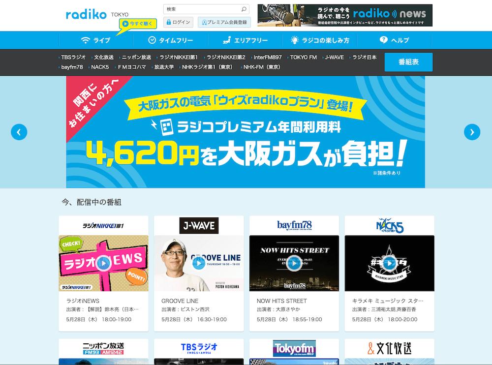 radiko.jpのトップページ